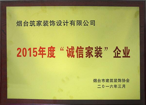 2015年度诚信家装企业
