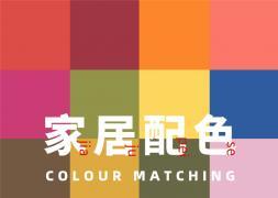 家居配色:入门级软装配色方案,一步套用!